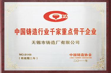 中国铸造行业千家重点骨干企业