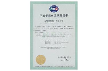 环境管理体系认证证书(中文) -锡铸