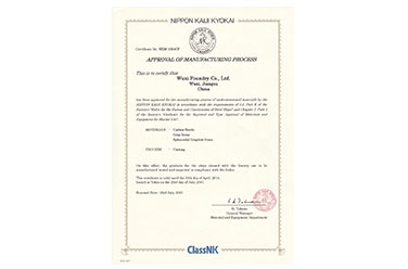 日本船级社证书 -锡铸
