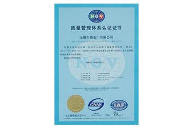 质量管理体系认证证书(中文)-锡铸
