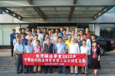苏州铸造博览会工厂参访见习团