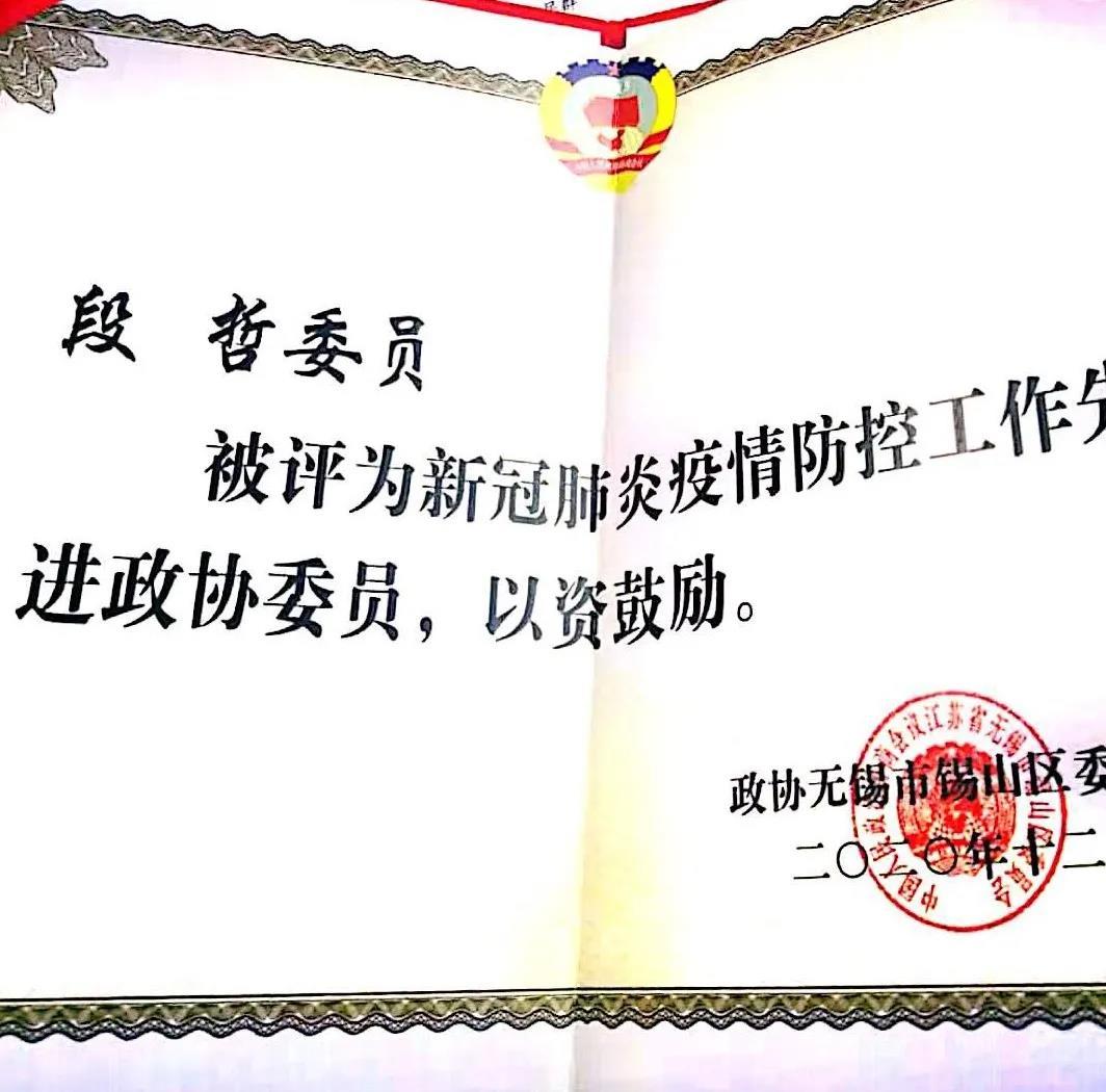 祝贺求精集团董事长段哲荣获新冠肺炎疫情防控工作先进政协委员表彰