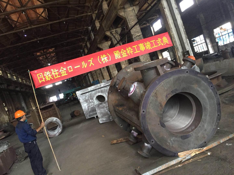 新日铁大型轧辊用水冷锭模竣工