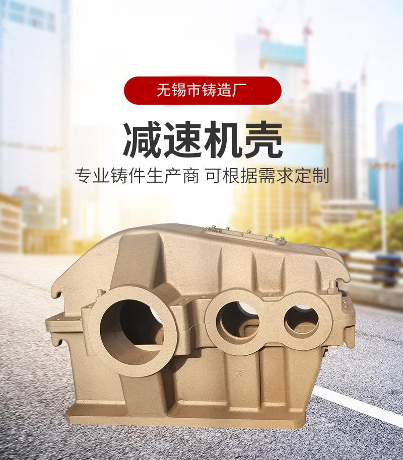 非现货—定制各种减速机壳体(材质:铸铁 铸钢)